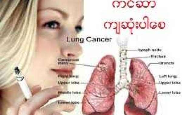 Cancers ကင်ဆာ ကျဆုံးပါစေ