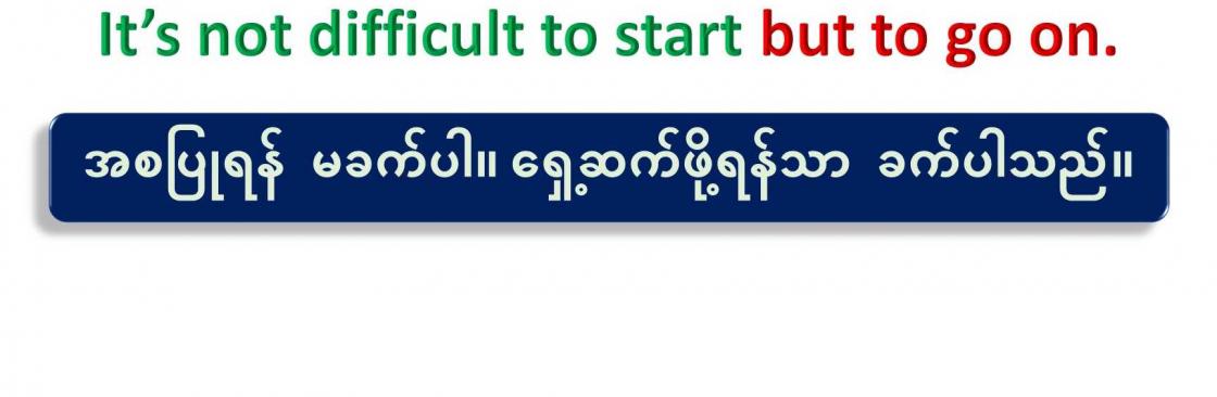 ဆရာမောင်ခိုင် Cover Image